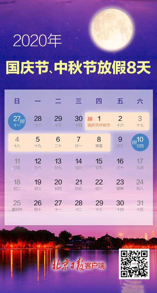 2020年国庆节中秋节放假安排 这两天要调休