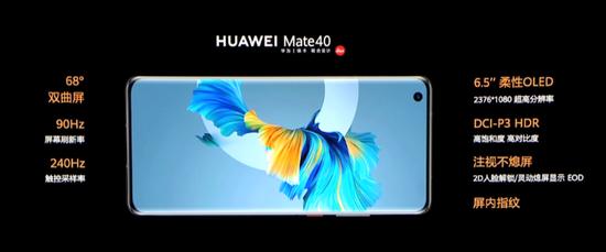 华为正式发布Mate40系列手机国行版(图)