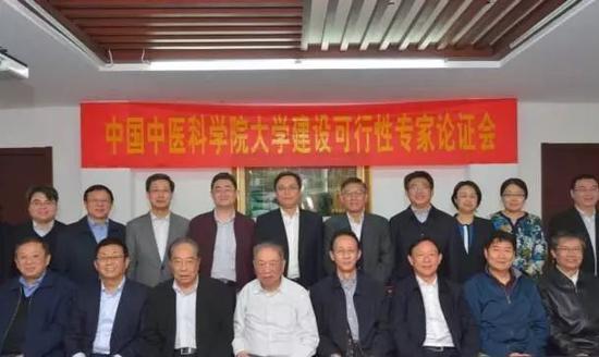 中国中医科学院大学建设可行性论证会在京召开 来源: 中国中医科学院官网