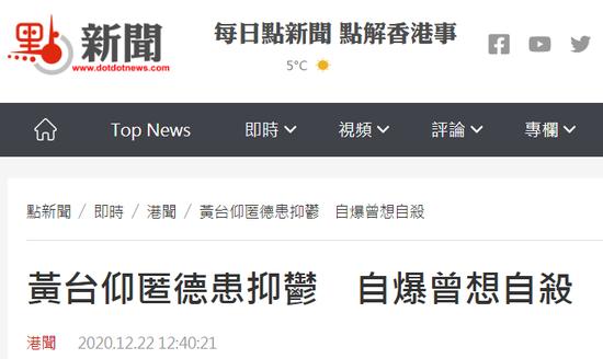"""香港""""點新聞""""報導截圖"""