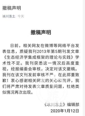 ▲1月12日,《冰川冻土》编辑部经由过程官方微信发布声明,承认刊发前审核不厉,将对该文撤稿,并郑重致歉。 图片/《冰川冻土》官方微信