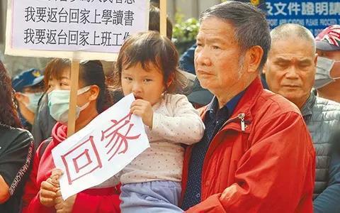 因新冠肺热疫情而滞留湖北台湾人的家属14日前去台湾方面陆委会陈情。(图片来源:台媒)