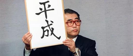 """(图为1989年1月7日,时任日本官房长官的小渊惠三公布新年号""""平成"""" 图源:日本时事社)"""