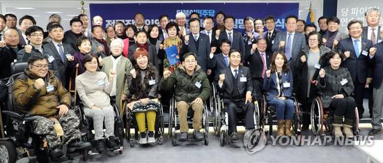 共同民主党残疾人委员会成立仪式(韩联社)