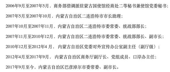 △截图来自内蒙古纪委监委官网