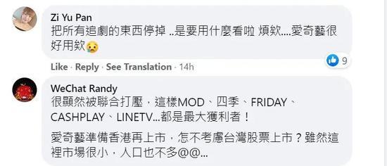 侠客岛:民进党封杀爱奇艺?好像她也在上面追剧插图(6)