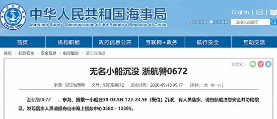 浙江海事局:一小船在东海沉没 有人员落水