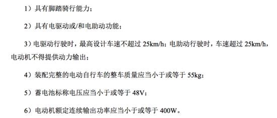 新国标有关规定(图源:《电动自行车安全技术规范》)