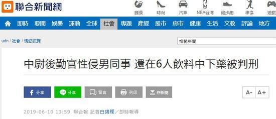 """台湾""""说相符音信网""""报。道截图"""