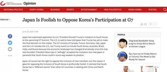 《朝鲜日报》报道截图:日本反对韩国加入七国集团是愚蠢的