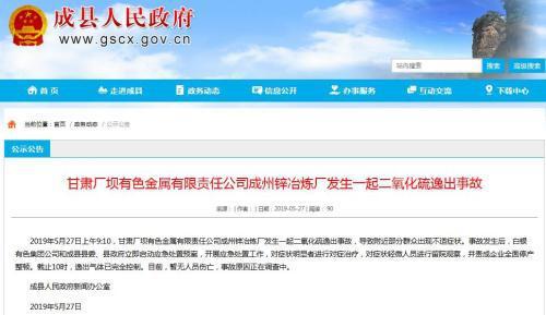 图片来源:甘肃省陇南市成县人民政府网站截图