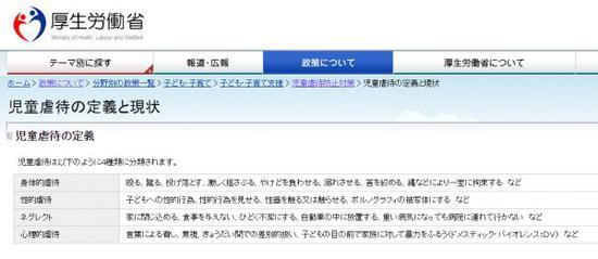 ▲日本厚生做事省网站截图