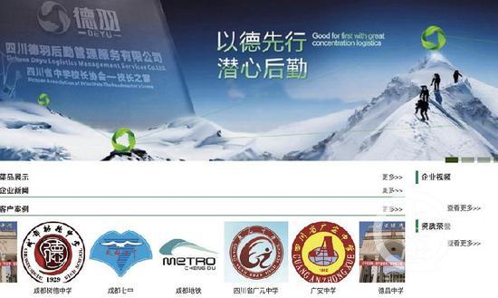 △德羽后勤官网显示,该公司服务四川多所学校。