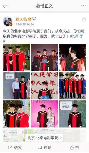微博截图,翟天临2018年获得博士学位