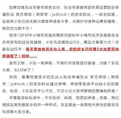 """微信公众号""""幸福东台""""质疑""""百强县""""榜单。 微信截图"""