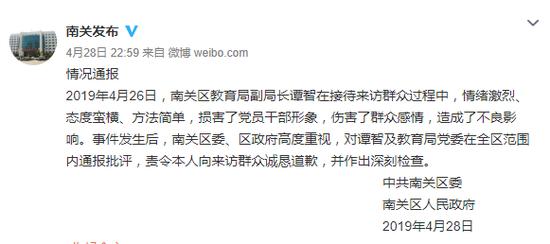 南关发布微博截屏。
