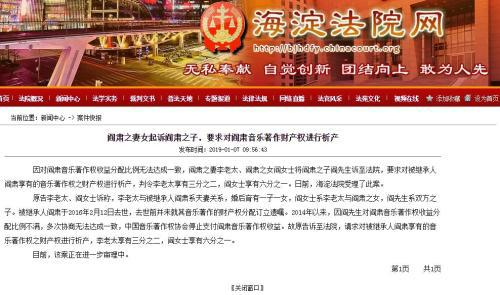 阎肃之妻女起诉阎肃之子。来源:北京市海淀法院网