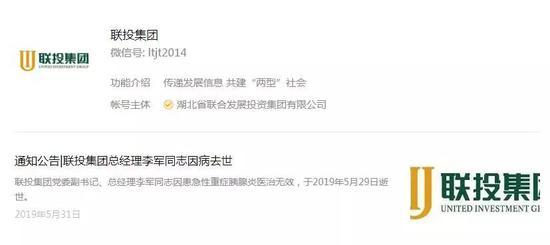另据湖北省联投集团官网介绍:
