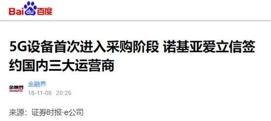 中国5G网络招标中的这两个赢家 要让美政府尴尬了