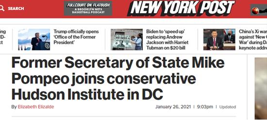 《纽约邮报》:前国务卿迈克·蓬佩奥加入保守派智库哈德逊研究所