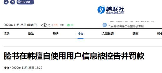 脸书在韩擅自使用用户信息被控告
