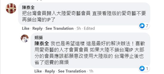 侠客岛:民进党封杀爱奇艺?好像她也在上面追剧插图(13)