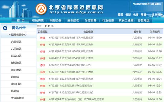 北京市六里桥长途汽车站密集发布线路停班信息。(来源:北京省际客运信息网)