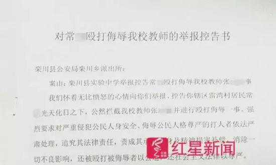 ▲私塾向当地派出所挑交的举报指控书 受访者供图