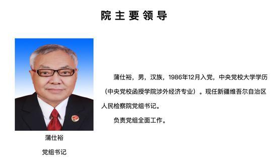 新疆维吾尔自治区人民检察院官网截图