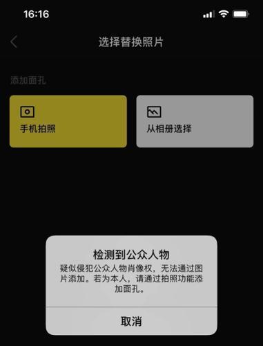 ZAO对上传照片会检测是否为公多人物。截图