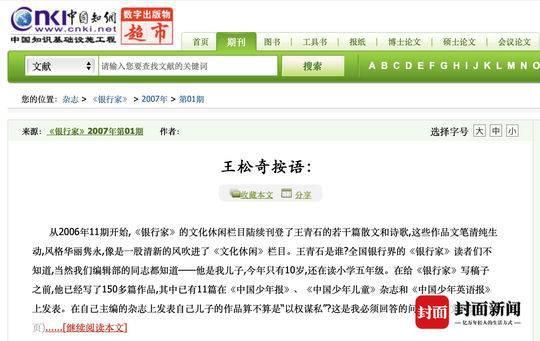 """2007年第1期《银行家》宣布的""""王松奇按语"""""""