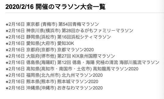 2020年2月16日,日本全国11地马拉松大赛开赛一览