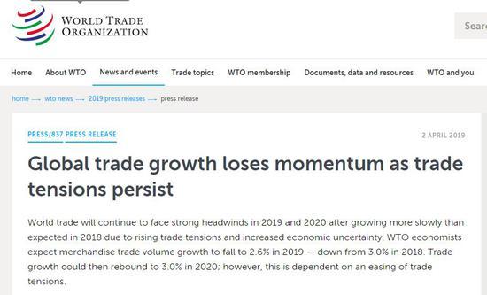 WTO官网发布《全球贸易数据与展望》