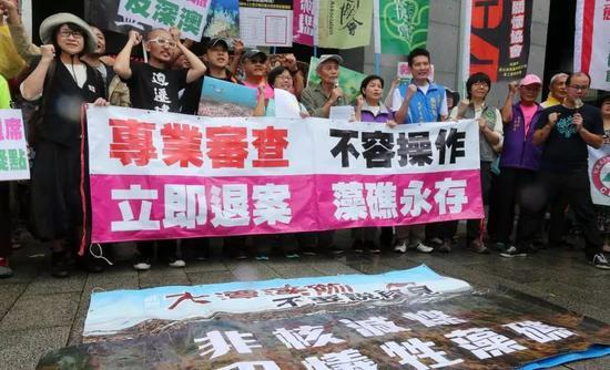 台湾环保团体抗议观塘案闯关。