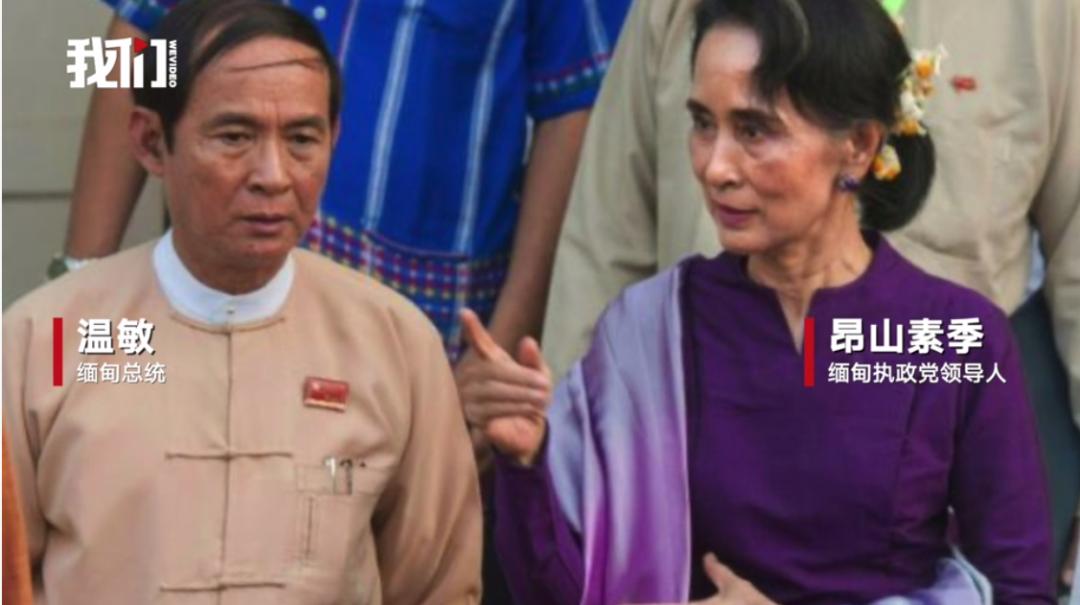 ▲缅甸总统温敏与昂山素季。新京报我们视频截图。