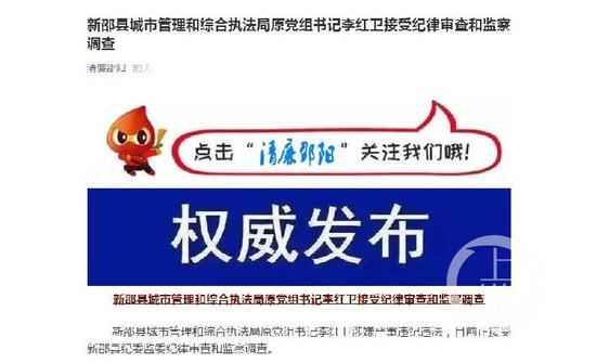 湖南一城管局长被查 曾误发30万转账短信到工作群