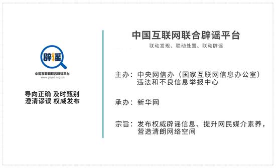 互联网联合辟谣平台运行两周年 APP小程序同步上线