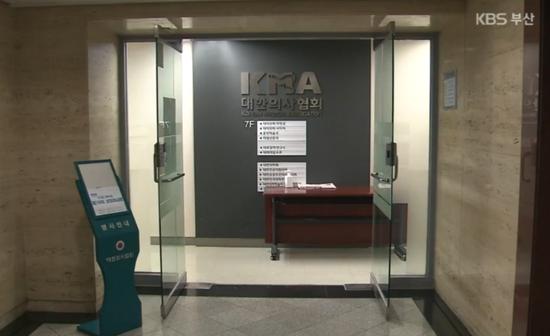 韩国医师协会(KBS电视台)