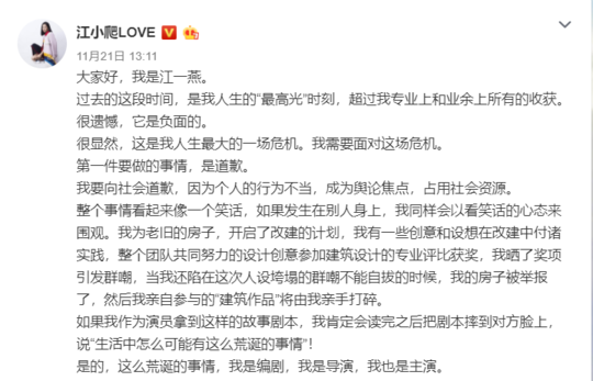 江一燕微博道歉。 图片来源:微博截图