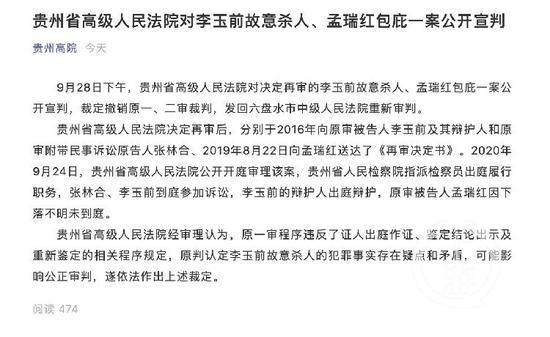 ▲贵州高院公开宣判,撤销原一、二审裁判,发回六盘水市中院重审。图片来源/贵州高院