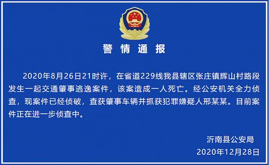 山东临沂12岁女孩为父追凶,警方:嫌疑人已抓获