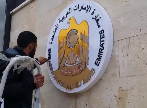 时隔七年,阿联酋驻叙利亚始都大马士革大使馆重新盛开。(图源:视频截图)