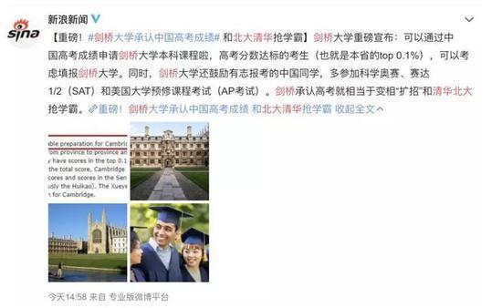 """▲突然被各家媒体报道的旧新闻""""剑桥大学承认中国高考成绩""""。"""