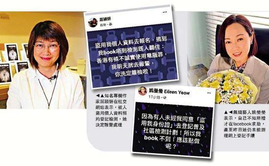 专栏作家屈颖妍、无线艺人姚莹莹发现自己的身份证号码被人盗用去预约普检 图 | 香港《大公报》