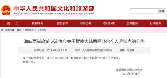 大陆宣布:暂停47个城市居民赴台湾个人游试点