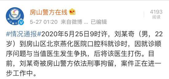 北京房山警方通报:房山一男子打伤医生,已被刑拘