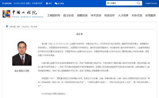 来源:中国工程院网站