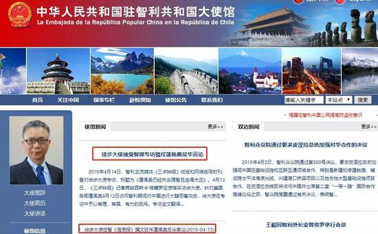 中国驻智利大使馆网站截图