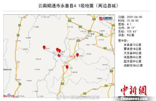 图为永善县,周边县,城位置。中国地震台网官方微博发布