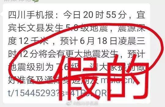 来源:四川手机报微博17日辟谣图片